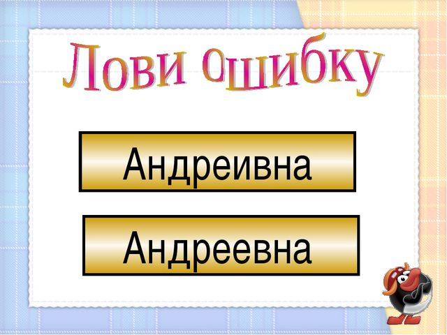 Андреивна Андреевна