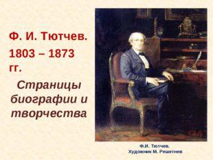 Ф. И. Тютчев. 1803 – 1873 гг. Страницы биографии и творчества Ф.И. Тютчев. Х