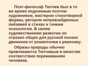 Поэт-философ Тютчев был в то же время подлинным поэтом-художником, мастером