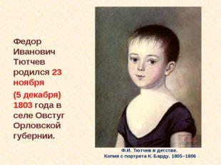 Ф.И. Тютчев в детстве. Копия с портрета К. Барду. 1805–1806 Федор Иванович Тю