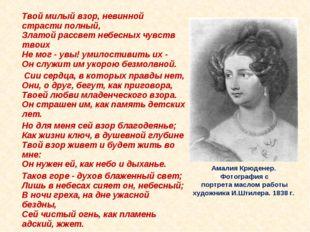 Амалия Крюденер. Фотография с портрета маслом работы художника И.Штилера. 183