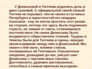 У Денисьевой и Тютчева родились дочь и двое сыновей. С официальной своей се