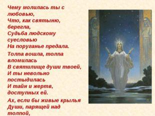 Чему молилась ты с любовью, Что, как святыню, берегла, Судьба людскому суесл