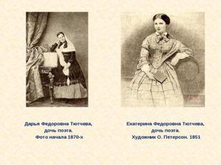Дарья Федоровна Тютчева, дочь поэта. Фото начала 1870-х Екатерина Федоровна