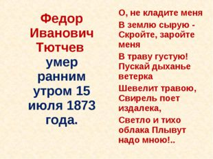 Федор Иванович Тютчев умер ранним утром 15 июля 1873 года. О, не кладите ме