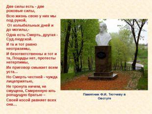 Памятник Ф.И. Тютчеву в Овстуге Две силы есть - две роковые силы, Всю жизнь с