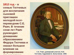 С.Е. Раич, домашний учитель Ф.И. Тютчева. Художник Б. Бельтюков. 1985 1812 го