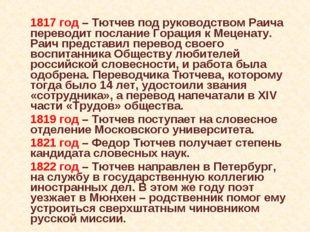 1817 год – Тютчев под руководством Раича переводит послание Горация к Мецена