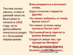 Из первого стихотворения Ф. И. Тютчева «На новый 1816 год» Века рождаются и и