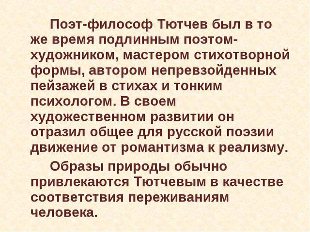 Поэт-философ Тютчев был в то же время подлинным поэтом-художником, мастером...
