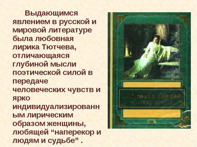 Выдающимся явлением в русской и мировой литературе была любовная лирика Тют...