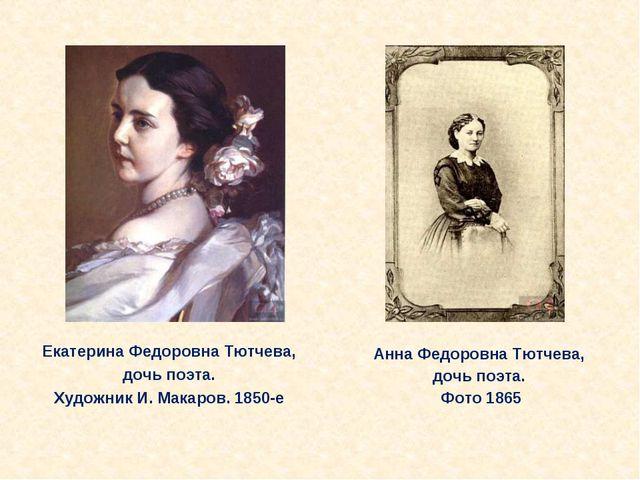 Екатерина Федоровна Тютчева, дочь поэта. Художник И. Макаров. 1850-е Анна Фед...