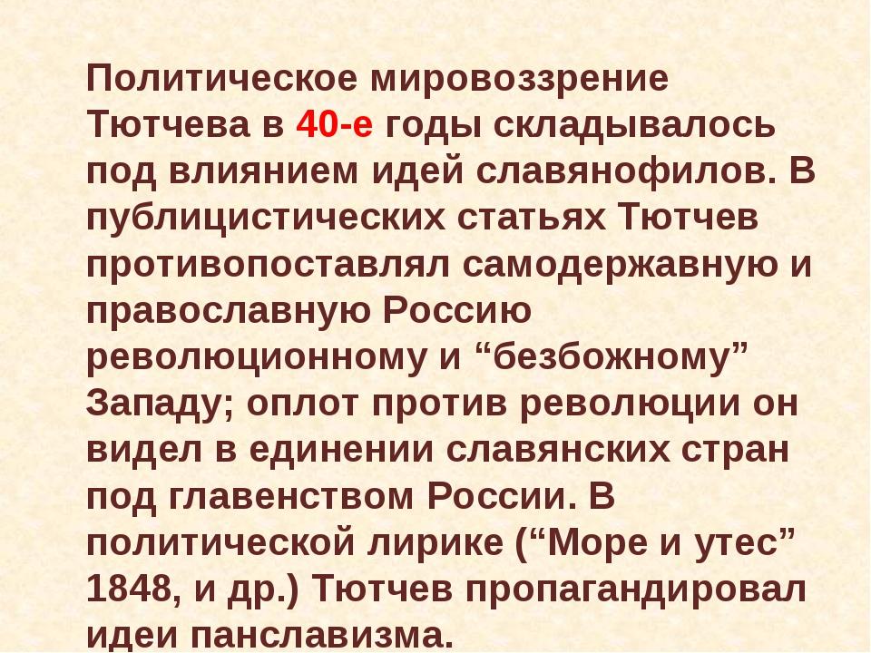 Политическое мировоззрение Тютчева в 40-е годы складывалось под влиянием иде...