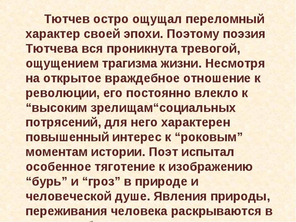 Тютчев остро ощущал переломный характер своей эпохи. Поэтому поэзия Тютчева...