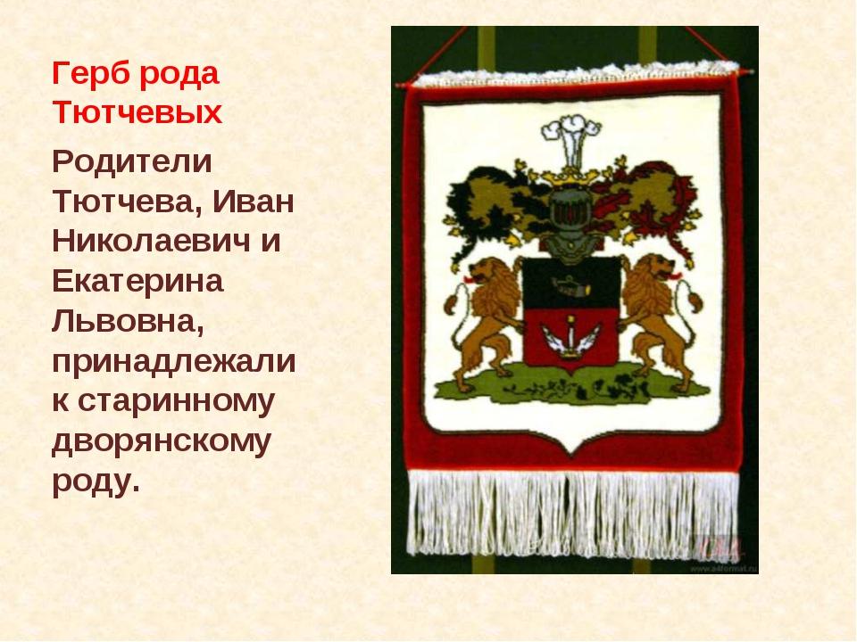 Герб рода Тютчевых Родители Тютчева, Иван Николаевич и Екатерина Львовна, при...
