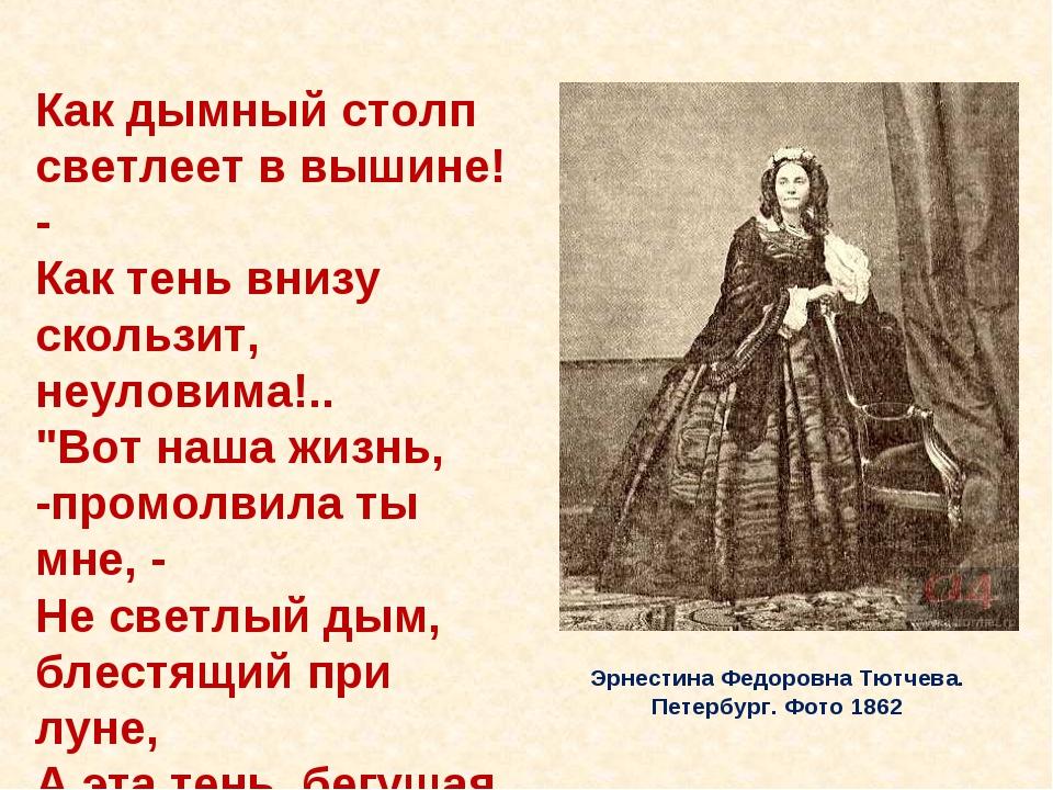 Эрнестина Федоровна Тютчева. Петербург. Фото 1862 Как дымный столп светлеет в...