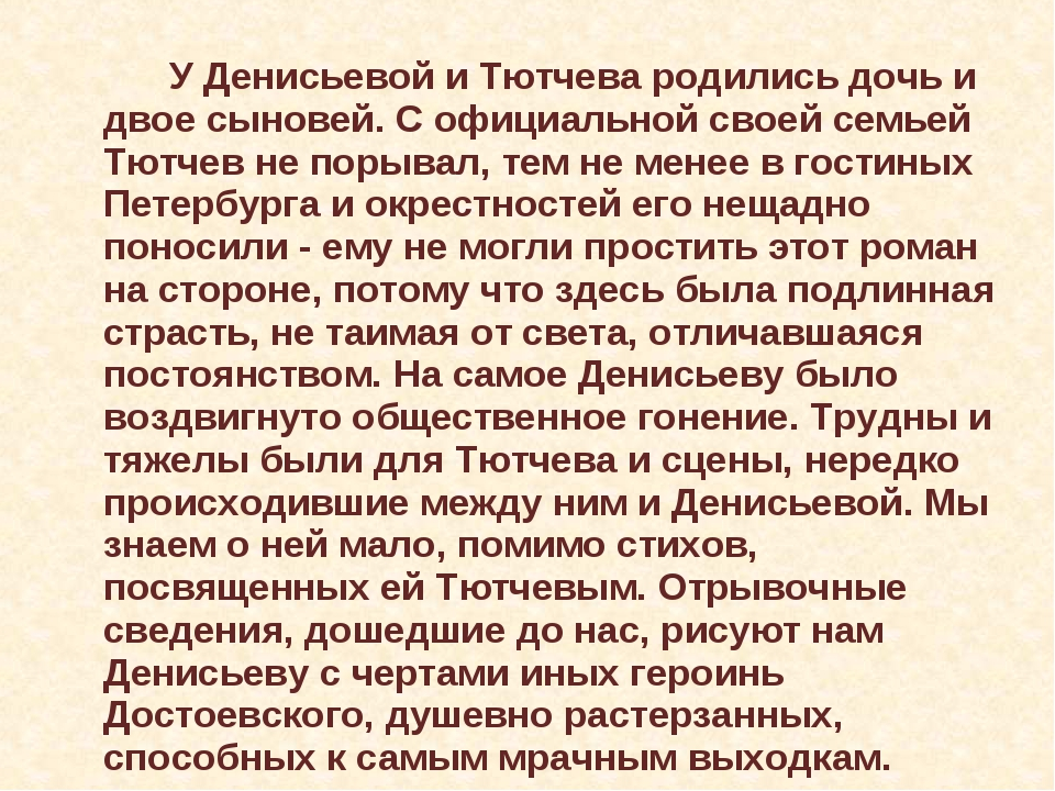 У Денисьевой и Тютчева родились дочь и двое сыновей. С официальной своей се...