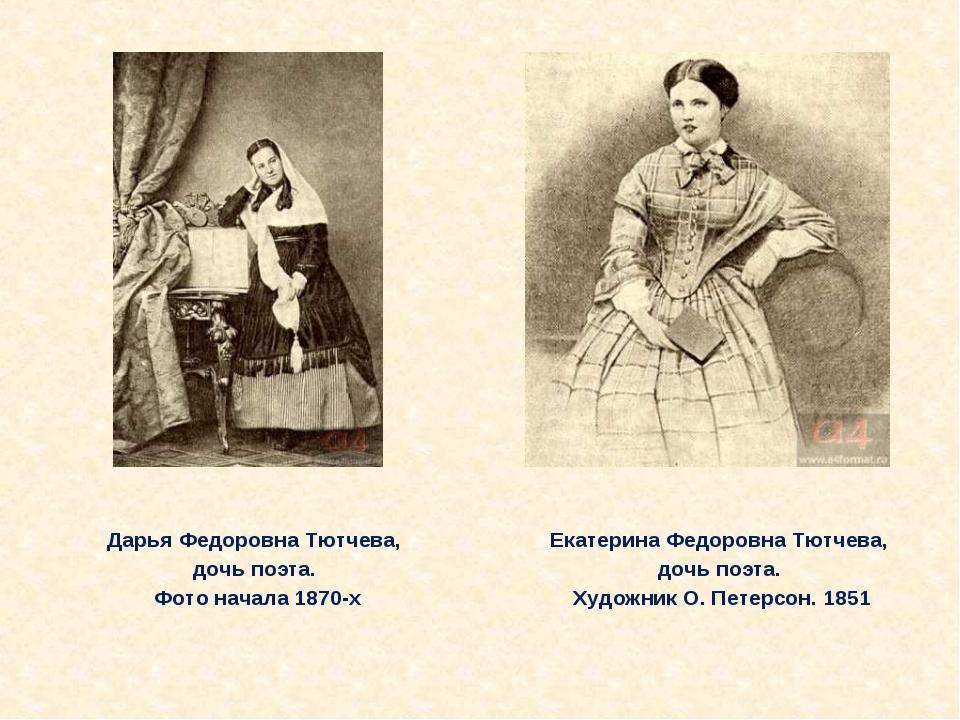 Дарья Федоровна Тютчева, дочь поэта. Фото начала 1870-х Екатерина Федоровна...