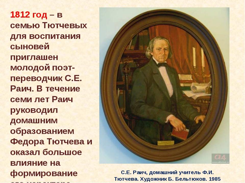 С.Е. Раич, домашний учитель Ф.И. Тютчева. Художник Б. Бельтюков. 1985 1812 го...