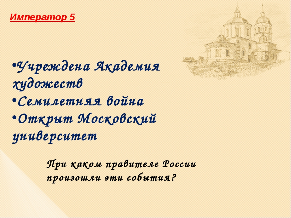Учреждена Академия художеств Семилетняя война Открыт Московский университет И...