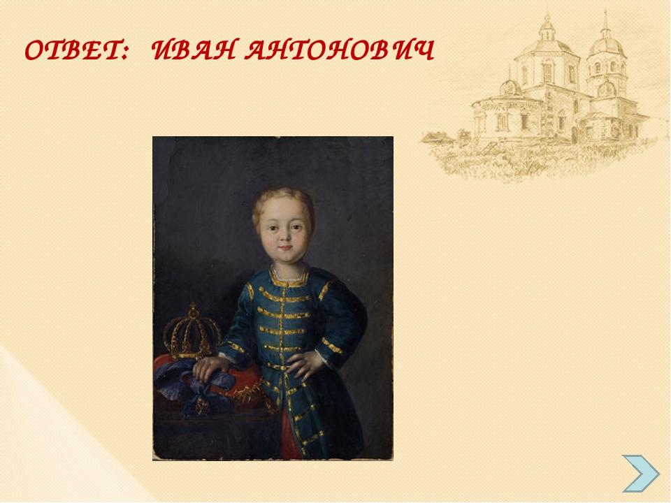 ОТВЕТ: ИВАН АНТОНОВИЧ