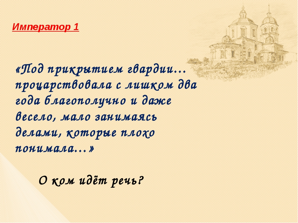 Император 1 «Под прикрытием гвардии… процарствовала с лишком два года благопо...