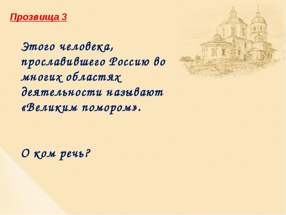 Прозвища 3 Этого человека, прославившего Россию во многих областях деятельнос...