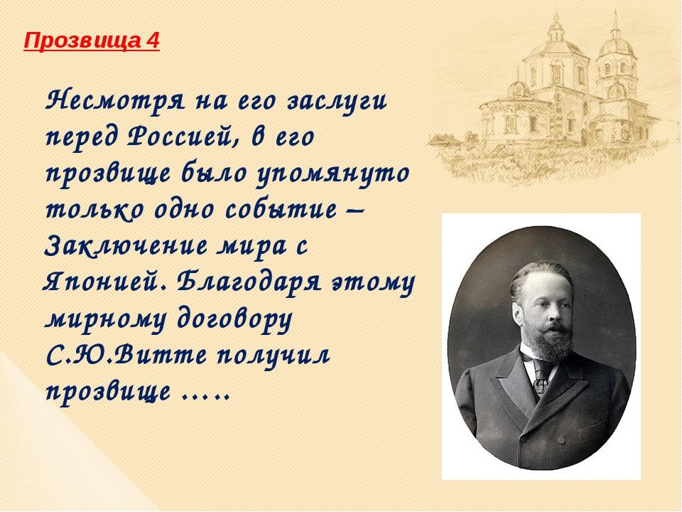 Прозвища 4 Несмотря на его заслуги перед Россией, в его прозвище было упомяну...