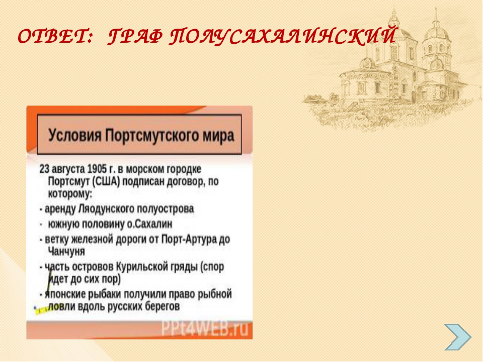ОТВЕТ: ГРАФ ПОЛУСАХАЛИНСКИЙ