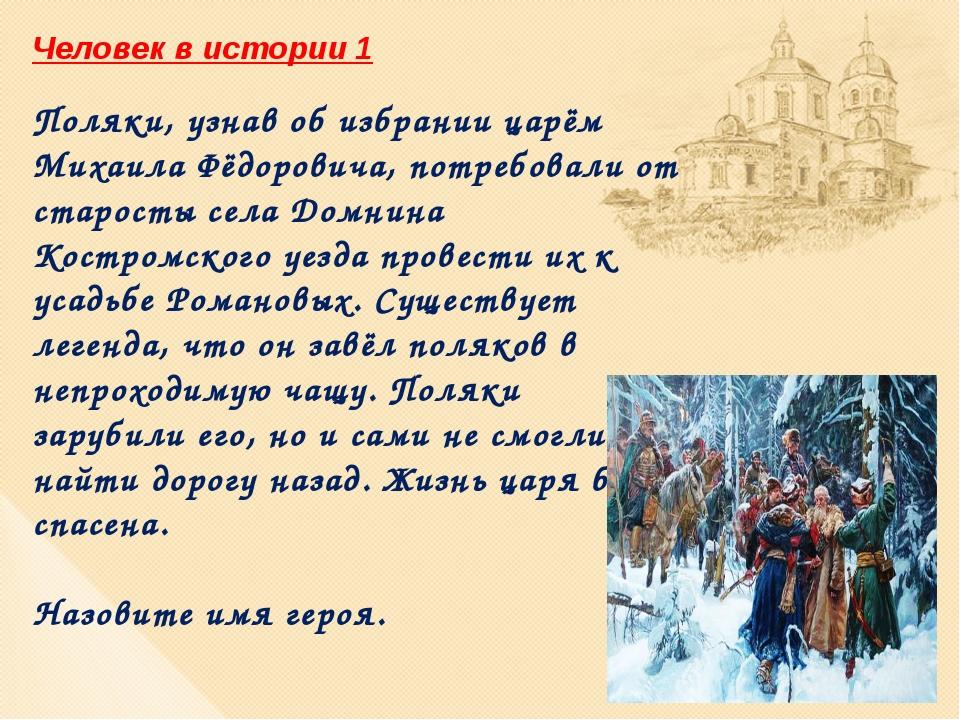 Человек в истории 1 Поляки, узнав об избрании царём Михаила Фёдоровича, потре...