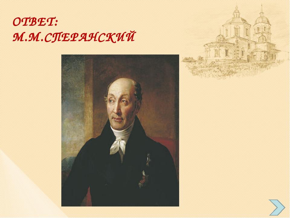 ОТВЕТ: М.М.СПЕРАНСКИЙ