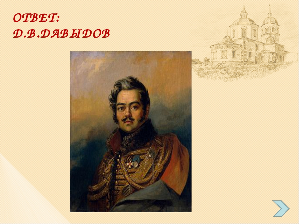 ОТВЕТ: Д.В.ДАВЫДОВ