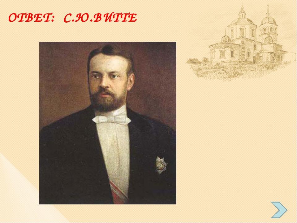ОТВЕТ: С.Ю.ВИТТЕ