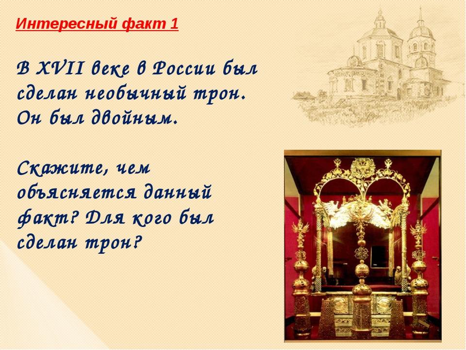 Интересный факт 1 В XVII веке в России был сделан необычный трон. Он был двой...