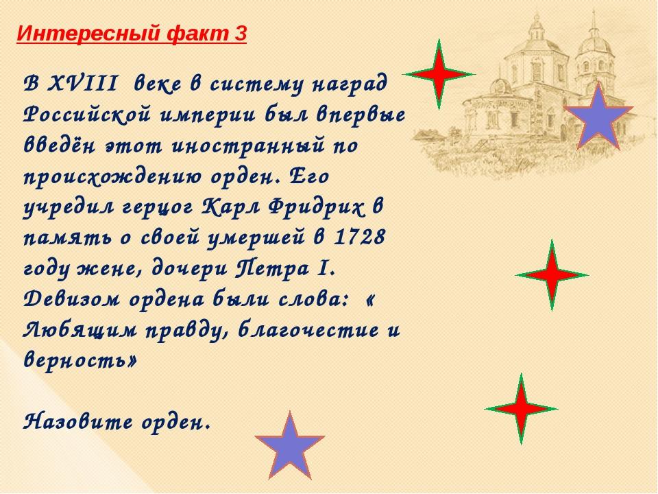 Интересный факт 3 В XVIII веке в систему наград Российской империи был впервы...