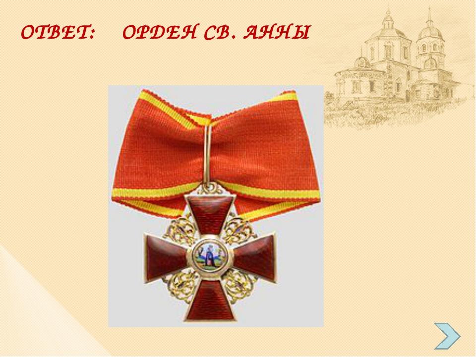 ОТВЕТ: ОРДЕН СВ. АННЫ