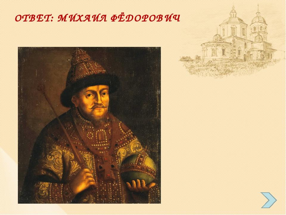 ОТВЕТ: МИХАИЛ ФЁДОРОВИЧ