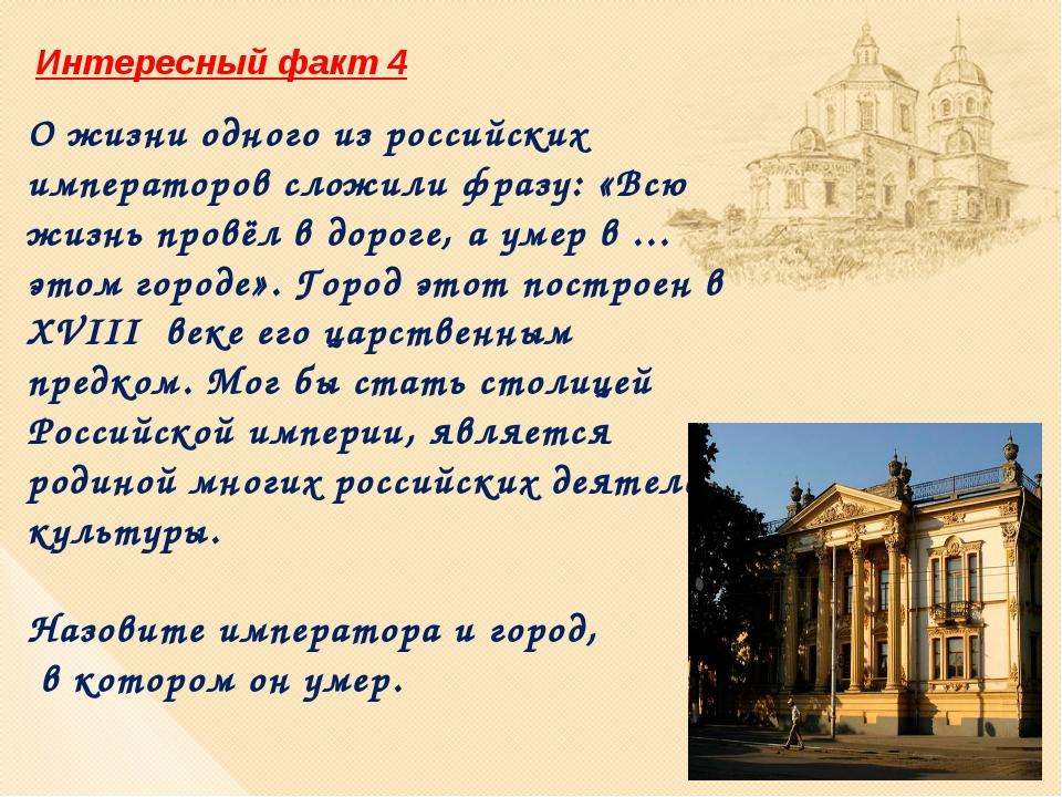 Интересный факт 4 О жизни одного из российских императоров сложили фразу: «Вс...