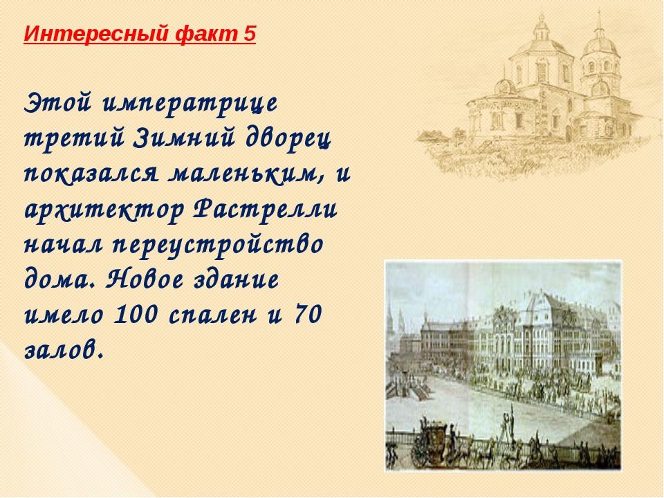Интересный факт 5 Этой императрице третий Зимний дворец показался маленьким,...