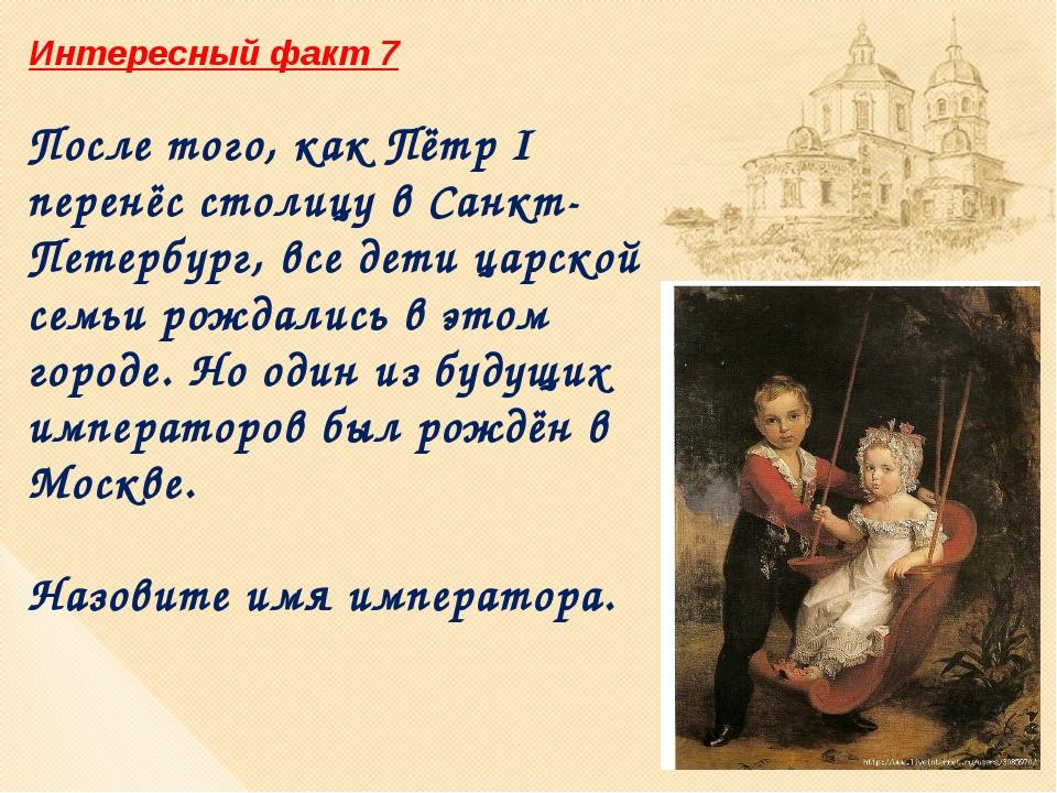 Интересный факт 7 После того, как Пётр I перенёс столицу в Санкт-Петербург, в...