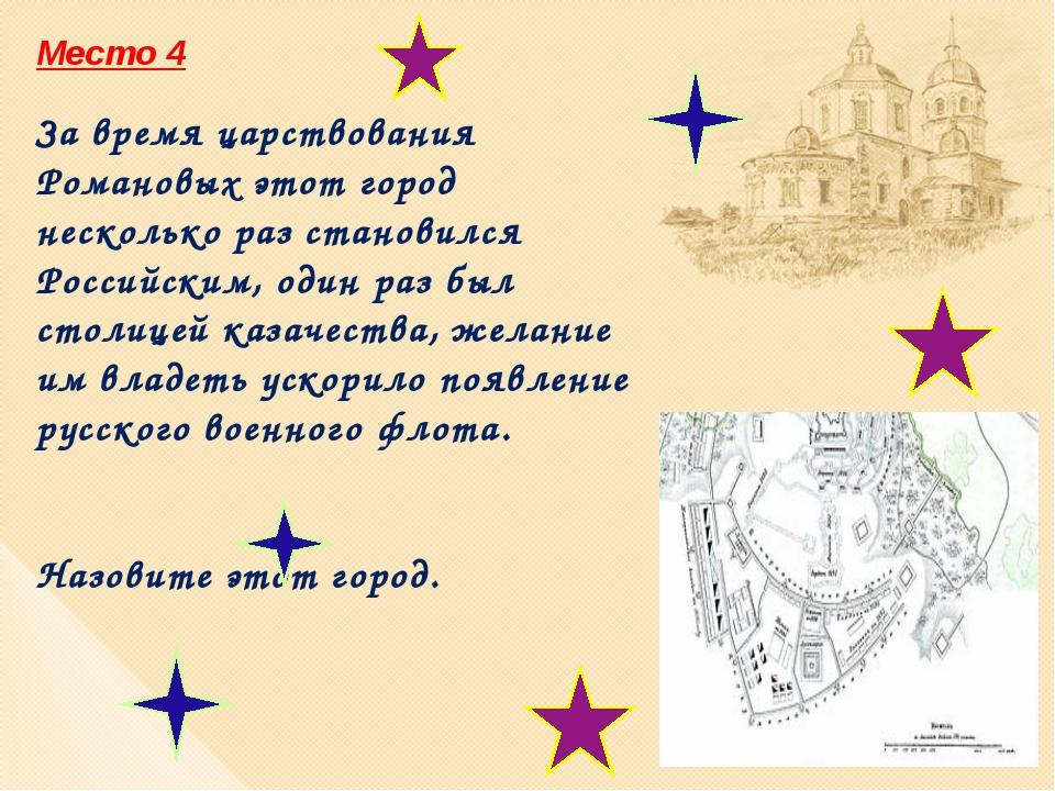 Место 4 За время царствования Романовых этот город несколько раз становился Р...