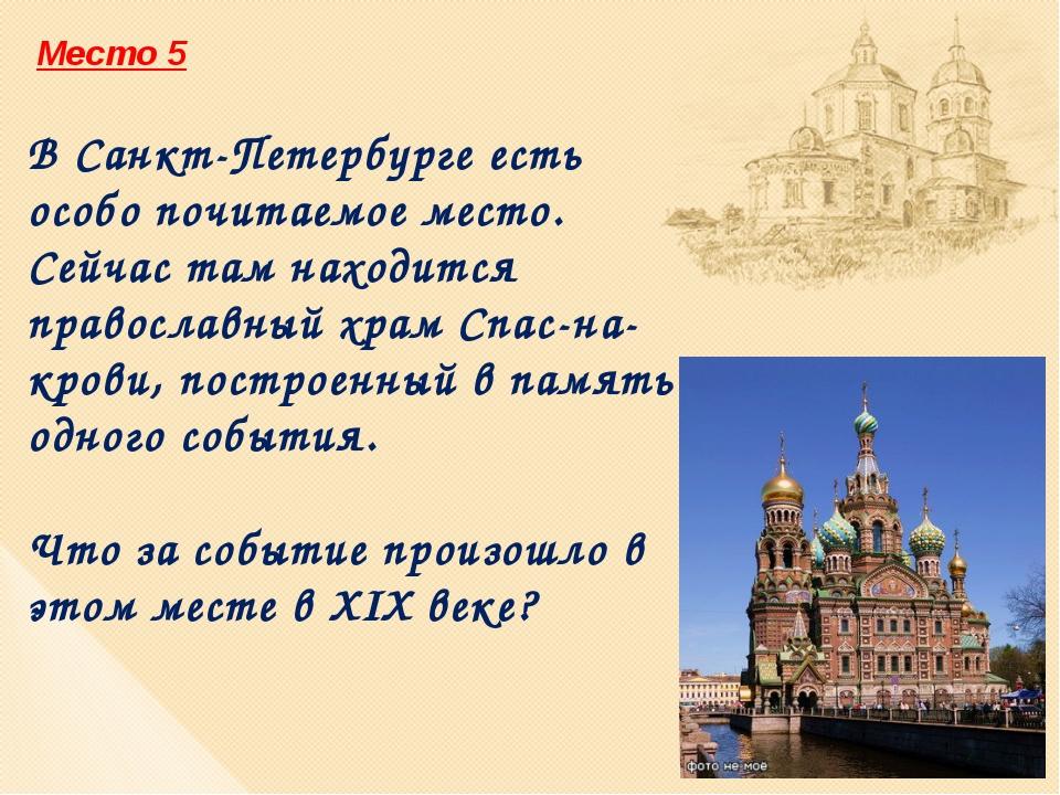 Место 5 В Санкт-Петербурге есть особо почитаемое место. Сейчас там находится...