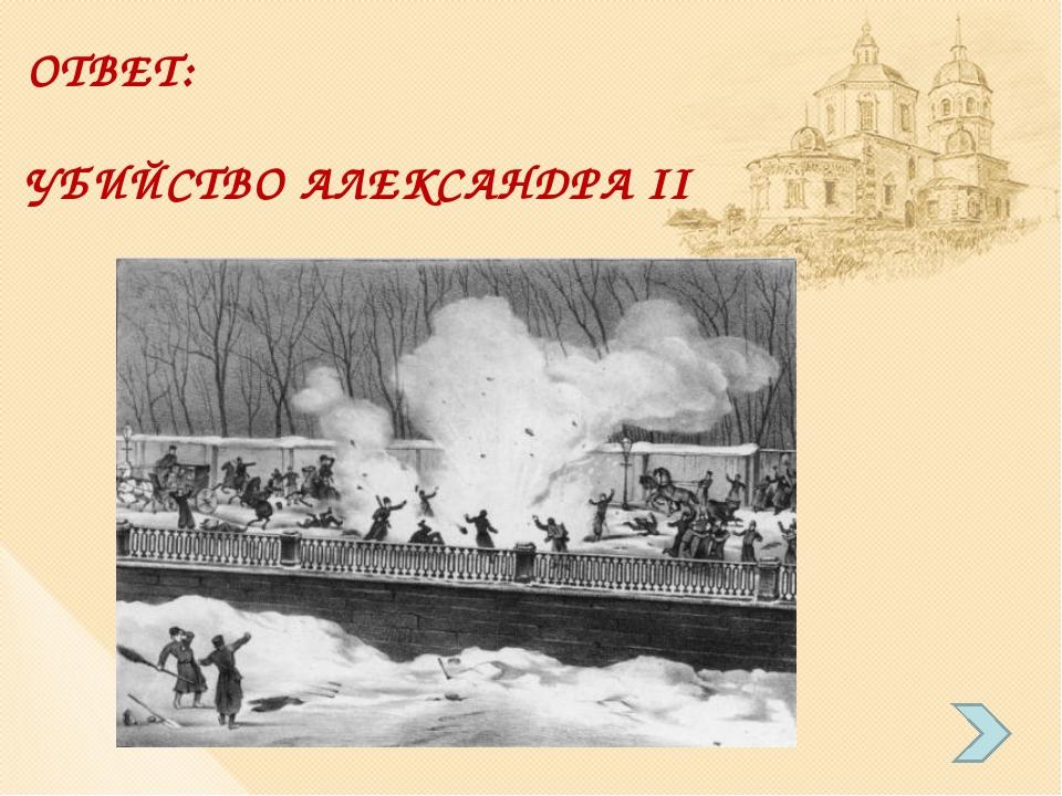ОТВЕТ: УБИЙСТВО АЛЕКСАНДРА II
