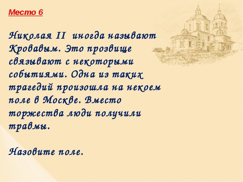 Место 6 Николая II иногда называют Кровавым. Это прозвище связывают с некотор...