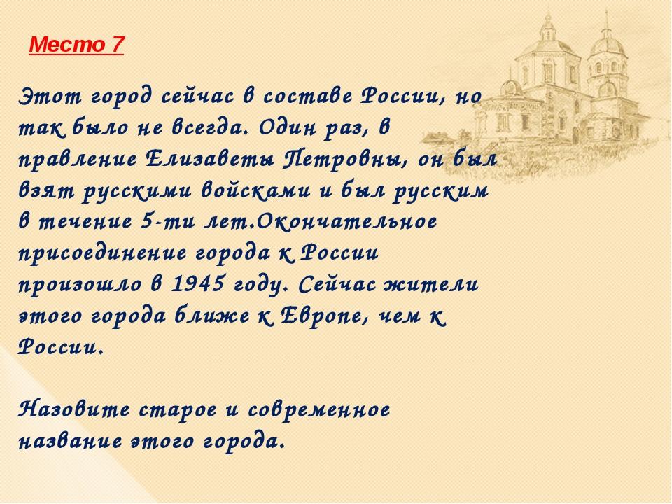 Место 7 Этот город сейчас в составе России, но так было не всегда. Один раз,...