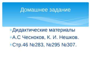 Дидактические материалы А.С Чесноков, К. И. Нешков. Стр.46 №283, №295 №307. Д