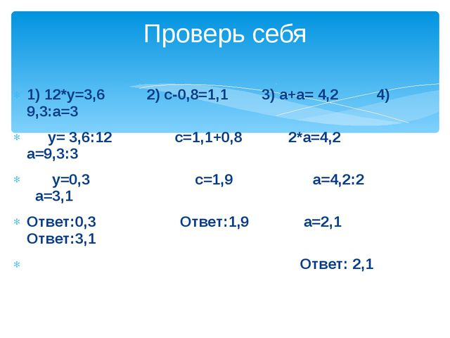 1) 12*у=3,6 2) с-0,8=1,1 3) а+а= 4,2 4) 9,3:а=3 у= 3,6:12 с=1,1+0,8 2*а=4,2 а...