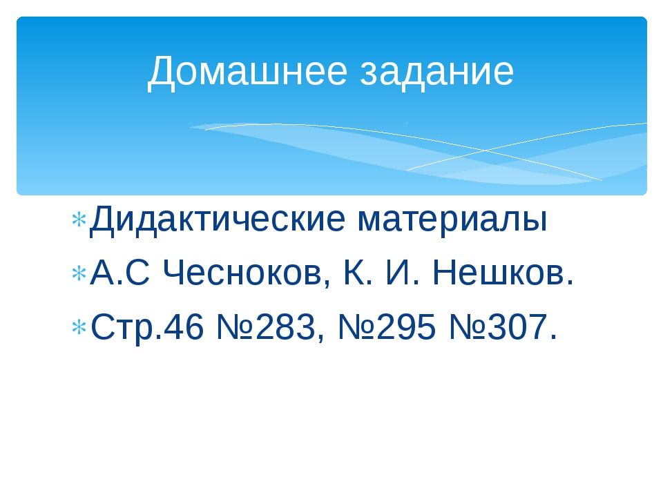 Дидактические материалы А.С Чесноков, К. И. Нешков. Стр.46 №283, №295 №307. Д...