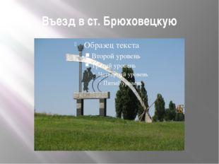 Въезд в ст. Брюховецкую