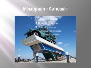 Мемориал «Катюша»